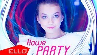 Мария Гулевич - Наше Party  Ello Kids