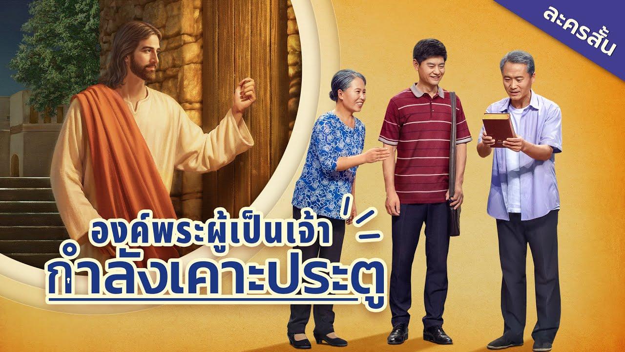 """""""องค์พระผู้เป็นเจ้ากำลังเคาะประตู"""" คุณได้ต้อนรับองค์พระผู้เป็นเจ้าแล้วหรือยัง?   ละครสั้นคริสเตียน"""