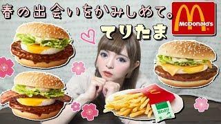 【マクドナルド】春はてりたま!3種類食べ比べ〜♪(´ε` )新商品!!