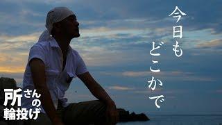 7月に白崎海洋公園(和歌山県) に行った時に撮影していたのですが、な...