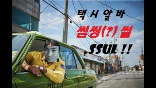 택시알바 하다가 썸씽(?) ssul. 썰