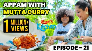 Uma's Kitchen: Aapam With Egg Roast Recipe | சேட்டை சமையல் With Pugazh | EP- 21 | Uma Riyaz