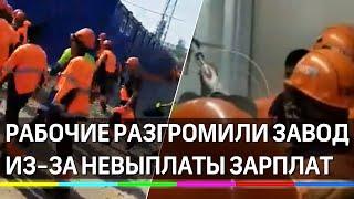 Рабочие разгромили завод в Амурской области из за невыплаты зарплат Видео погрома на Амурском ГПЗ