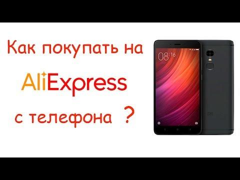 Как покупать на Алиэкспресс с телефона? Полная инструкция!