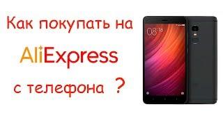 видео Какие купоны можно использовать для покупки смартфона на Алиэкспресс?