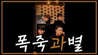 유퀴즈 그리고 감동적이었던 '폭죽과 별' - 김진호 cover by 라오니엘 (우리도 유퀴즈 나가고싶다.....)