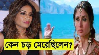 বিপাশাকে কেন চড় মেরেছিলেন কারিনা? Why Kareena Once Slapped Bipasha Basu?