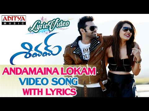 Andamaina Lokam Video Song With Lyrics II Shivam Songs II Ram, Rashi Khanna