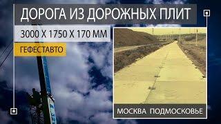 Строительство временной дороги из Дорожных плит. Плиты дорожные ПДП 3х1,75 (2П30-18-30)(, 2016-06-28T07:22:50.000Z)