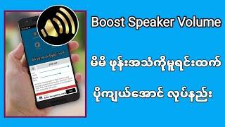Top Sound Maximizer Similar Apps