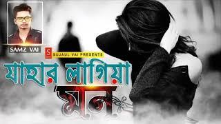 New Bangla Song Samz Vai Zahar lagiya Mon