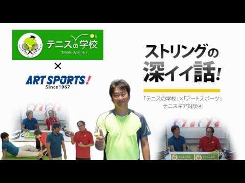 テニスギア ストリングガットの深イイ話Tennis Riseテニスの学校コラボ