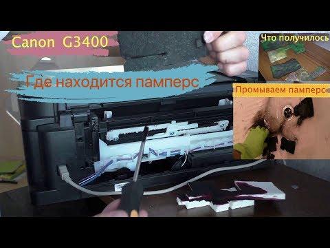 Как снять и промыть памперс на принтере Canon G3400