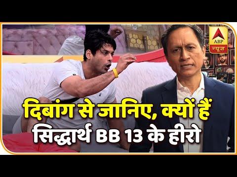 Bigg Boss 13: Siddharth Shukla ही क्यों हैं आधा सीजन बीतने के बाद भी शो के हीरो ? जानिए Dibang से