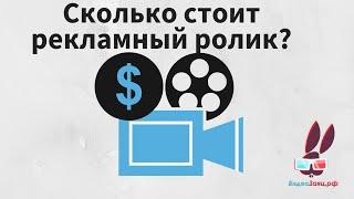 Сколько стоит рекламный ролик? Стоимость видеоролика. Цена видеорекламы и видео инфографики.(Сколько стоит рекламный ролик? Факторы расчета стоимости рекламного ролика http://videozayac.ru/?utm_source=youtube_infografics1&utm..., 2015-04-24T17:45:31.000Z)