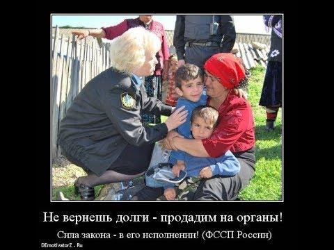 Приставы работают по понятиям,  а не по законам. 11.01.18 Красноярск
