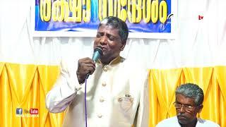 Malayalam Christian Message |രക്ഷാ സന്ദേശം | Pr Rajan | Episode 44 | | Manna Television