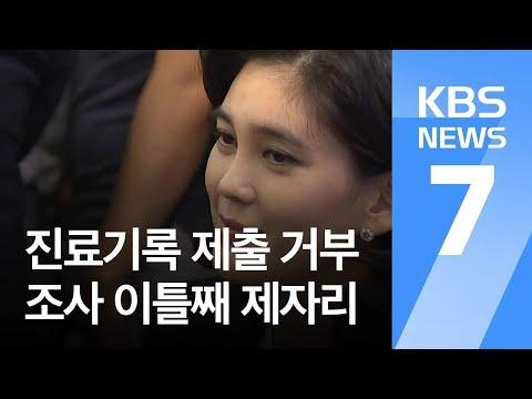 '이부진 프로포폴 의혹' 조사 이틀째 제자리…영장 신청하나? / KBS뉴스(News)