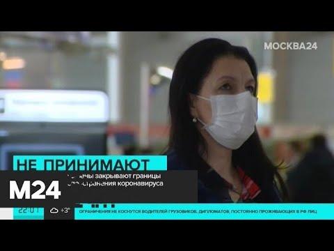 Россия и другие страны закрывают границы из-за угрозы распространения коронавируса - Москва 24