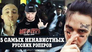 5 САМЫХ НЕНАВИСТНЫХ РУССКИХ РЭПЕРОВ /  FACE БЕЗДАРЬ?