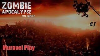 оЧЕНЬ КРУТОЙ КВЕСТZombie Apocalypse: The Quest #1