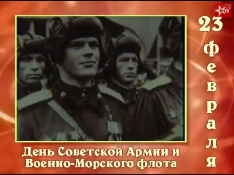 Советский календарь: 23 февраля
