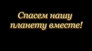 Всероссийский конкурс видеороликов «Мобильные технологии для экологии»(, 2016-04-29T13:54:16.000Z)
