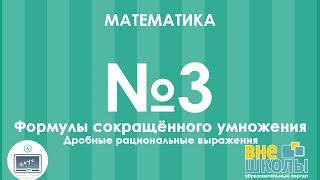 Онлайн-урок ЗНО. Математика №3. Формулы сокращённого умножения. Дробно-рациональные выражения