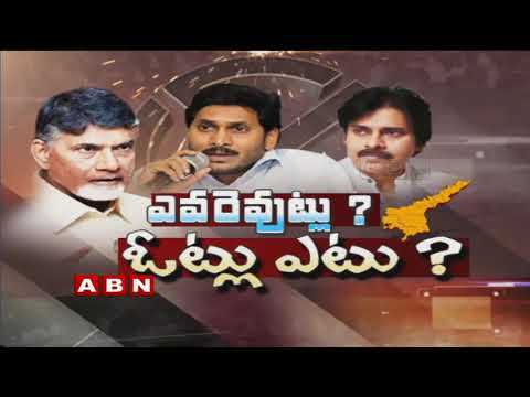 Caste Plays Prominent Role in AP 2019 Elections | TDP | YCP | Janasena | ABN Telugu