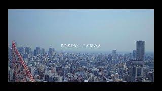 ET-KING『この街の空』Music Video (大阪 万博誘致 応援ソング) 2018...