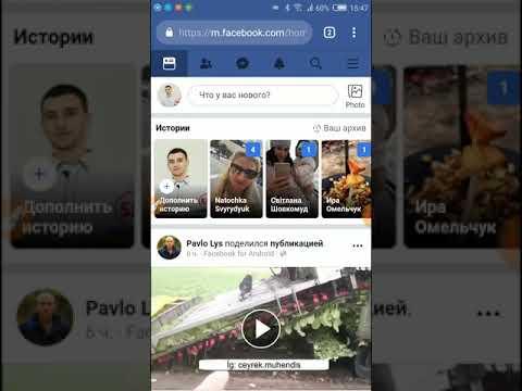 Как убрать уведомления с фейсбука на телефон