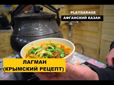ЛАГМАН В АФГАНСКОМ КАЗАНЕ. КРЫМСКИЙ РЕЦЕПТ.