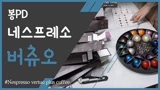 ✌ 네스프레소 버츄오플러스 커피캡슐  웰컴팩 개봉기1 …