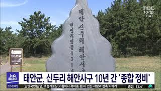태안군, 신두리 해안사구 10년 간 '종합 정비'/대전…
