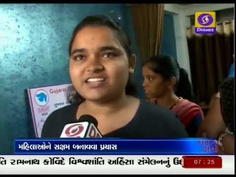 332. State Govt. runs training center to strengthen rural women | AHD | Skill India | GR Gujarati