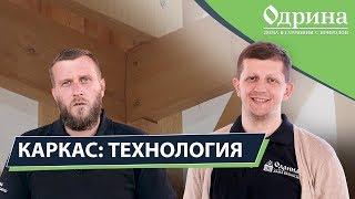 Каркасные технологии применяемые в строительстве загородных домов - строительная компания Одрина