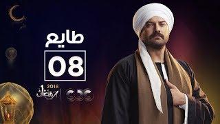 زواج عمرو يوسف وصبا مبارك سرا في الحلقة الثامنة من