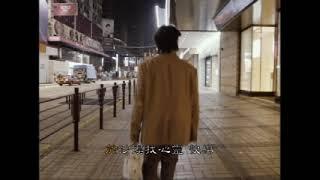 都市混搭 City Mashup 02 - 《City Pop x Plastic Love》- 力臻