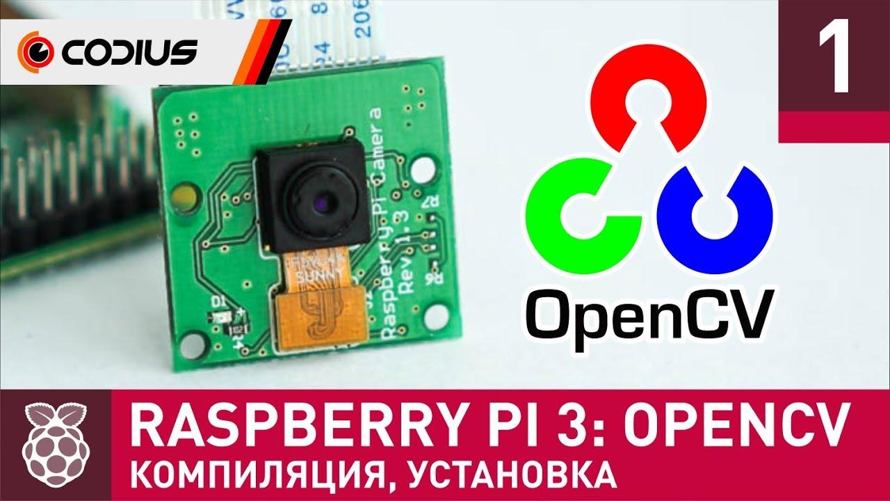 Raspberry Pi 3: OpenCV + Python (#1) - установка библиотеки