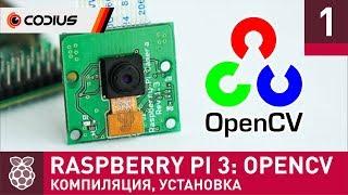 Raspberry Pi 3 OpenCV 1 установка библиотеки Python 3
