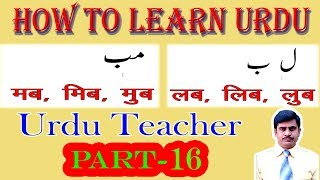 URDU TEACHER PART- 16, HOW TO LEARN URDU BY HINDI AND ENGLISH, TUTION OF URDU BY Growup N