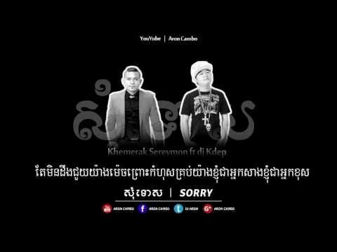 Khemerak Sereymon - សុំទោស|sorry ft DJ Kdep [FULL LYRICS VIDEO]