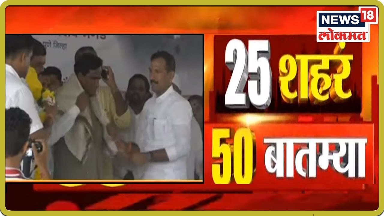25 शहरं 50 बातम्या | Marathi News | Speed News | 31 Oct 2019
