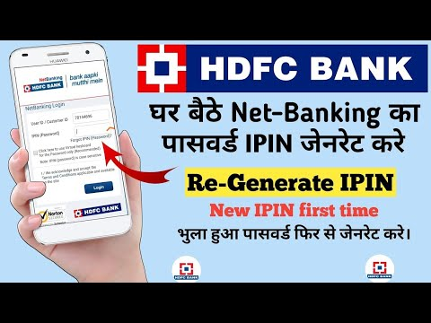 Download HDFC net banking forget password    HDFC net banking password reset IPIN change kaise karen