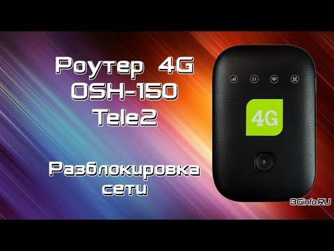 OSH-150 (Tele2) 4G роутер. Разблокировка сети