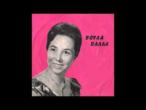 Βούλα Πάλλα (Voula Pala) - Καρδιολόγος