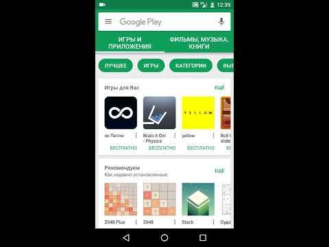 Активация промо кода в Google Play