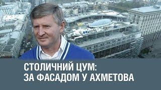 Столичний ЦУМ: за фасадом у Ахметова || Анастасія Іванцова («СХЕМИ»)