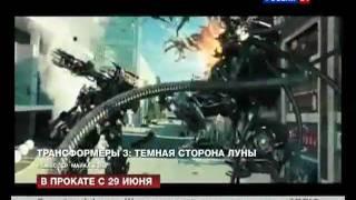 Трансформеры 3 Трейлер Русский + Интервью с Актерами