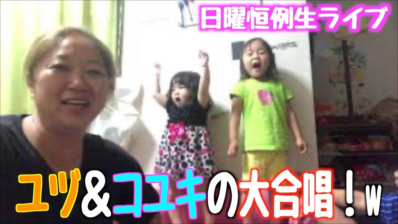 【日曜恒例生ライブ】ユヅの生歌&コユキが暴走!w